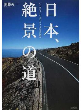 日本、絶景の道 いつか行きたい、美しすぎる日本の道々