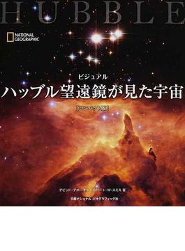 ビジュアルハッブル望遠鏡が見た宇宙 コンパクト版