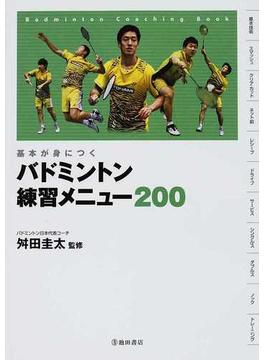 バドミントン練習メニュー200 基本が身につく Badminton Coaching Book