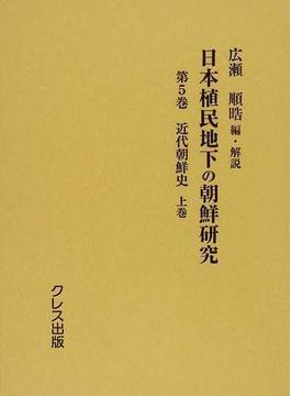 日本植民地下の朝鮮研究 復刻 第5巻 近代朝鮮史 上巻