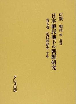日本植民地下の朝鮮研究 復刻 第6巻 近代朝鮮史 下巻