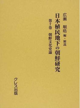 日本植民地下の朝鮮研究 復刻 第7巻 朝鮮文化史論