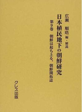 日本植民地下の朝鮮研究 復刻 第9巻 朝鮮は起ち上る