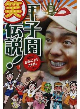 甲子園笑伝説!