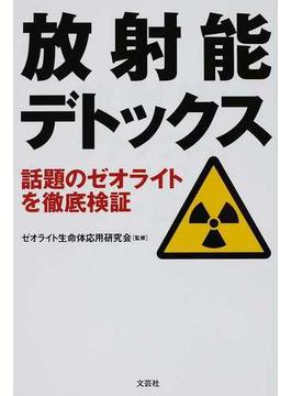 放射能デトックス 話題のゼオライトを徹底検証