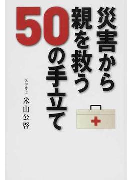 災害から親を救う50の手立て