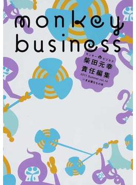 モンキービジネス vol.14(2011Summer) いま必要なもの号