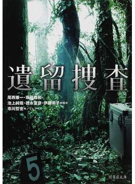 遺留捜査 1(竹書房文庫)