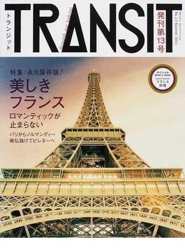 TRANSIT No.13(2011Summer) 美しきフランスの浪漫(講談社MOOK)