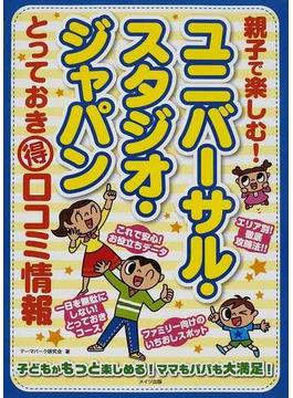 親子で楽しむ!ユニバーサル・スタジオ・ジャパンとっておき得口コミ情報