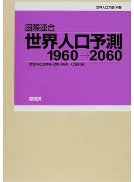 国際連合世界人口予測 1960→2060 2010年改訂版第1分冊