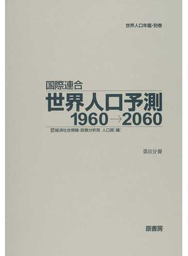 国際連合世界人口予測 1960→2060 2010年改訂版第2分冊