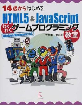 14歳からはじめるHTML5&JavaScriptわくわくゲームプログラミング教室