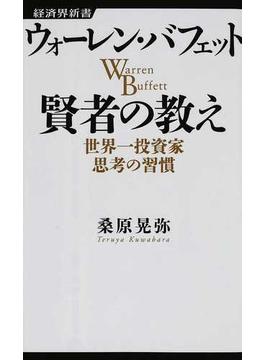 ウォーレン・バフェット賢者の教え 世界一投資家 思考の習慣(経済界新書)