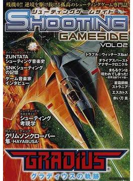シューティングゲームサイド VOL.02