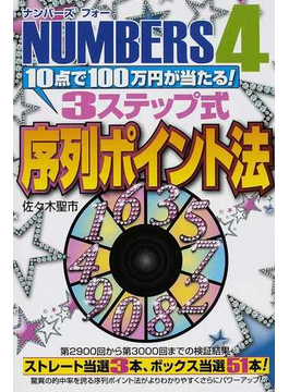 NUMBERS4 10点で100万円が当たる!3ステップ式序列ポイント法