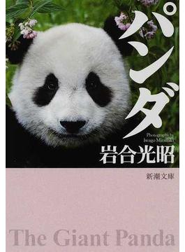 パンダ(新潮文庫)