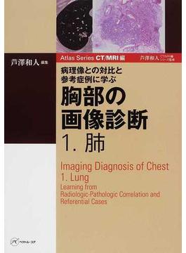 病理像との対比と参考症例に学ぶ胸部の画像診断 1 肺