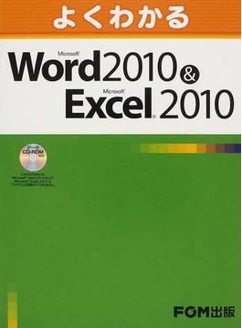 よくわかるMicrosoft Word 2010&Microsoft Excel 2010