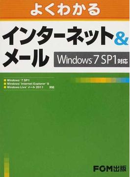 よくわかるインターネット&メール Windows7 SP1対応