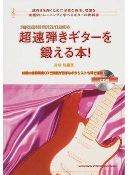 超速弾きギターを鍛える本! 速弾きを弾くために必要な奏法、理論を実践的トレーニングで学べるギターの教科書