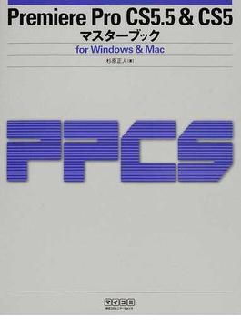 Premiere Pro CS5.5&CS5マスターブック for Windows & Mac