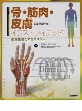 骨・筋肉・皮膚イラストレイテッド 病態生理とアセスメント