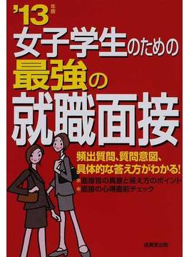 女子学生のための最強の就職面接 '13年版