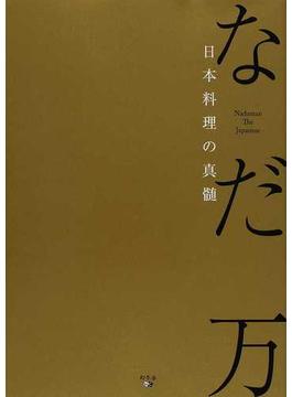 なだ万 日本料理の真髄 創業一八〇周年記念料理本