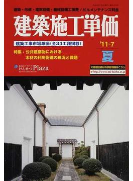建築施工単価 建築・改修・電気設備・機械設備工事費/ビルメンテナンス料金 '11−7夏