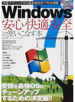 Windows7を安心・快適・安全に使いこなす本 愛機を最強OSにチューンアップするための決定版!!(三才ムック)
