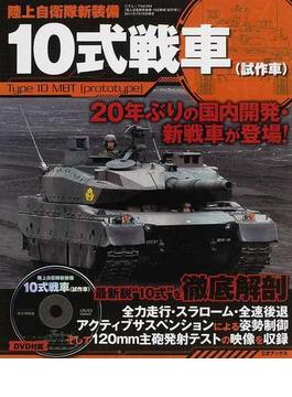 陸上自衛隊新装備10式戦車〈試作車〉(三才ムック)