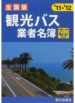 観光バス業者名簿 全国版 '11▷'12