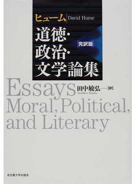 ヒューム道徳・政治・文学論集 完訳版