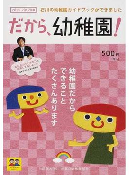 だから、幼稚園! 石川の幼稚園ガイドブック 2011−2012年版
