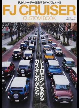 FJ CRUISER CUSTOM BOOK VOL.1 FJ CRUISERを徹底的に遊び尽くす!