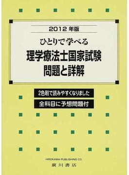 ひとりで学べる理学療法士国家試験・問題と詳解 2012年版