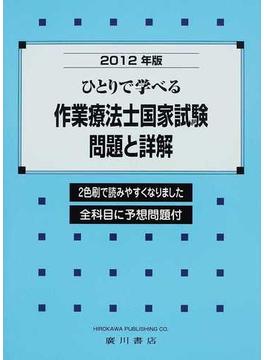 ひとりで学べる作業療法士国家試験・問題と詳解 2012年版