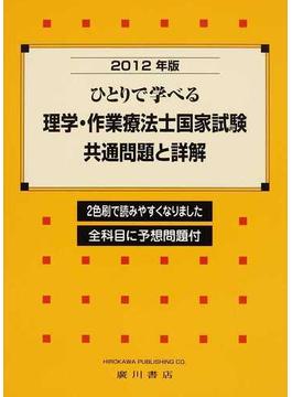 ひとりで学べる理学・作業療法士国家試験・共通問題と詳解 2012年版