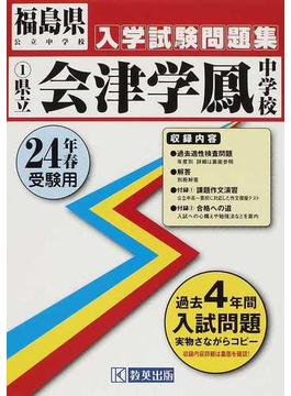 県立会津学鳳中学校 24年春受験用