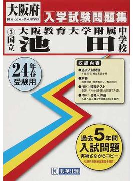 国立大阪教育大学附属池田中学校 24年春受験用