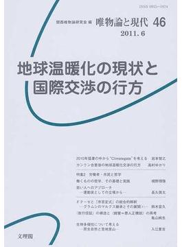 唯物論と現代 No.46(2011.6) 地球温暖化の現状と国際交渉の行方