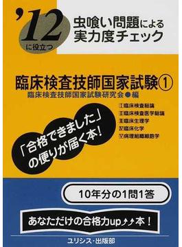 臨床検査技師国家試験 '12に役立つ 虫喰い問題による実力度チェック 2012−1