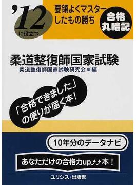 柔道整復師国家試験 '12に役立つ 要領よくマスターしたもの勝ち 2012