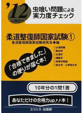 柔道整復師国家試験 '12に役立つ 虫喰い問題による実力度チェック 2012−1