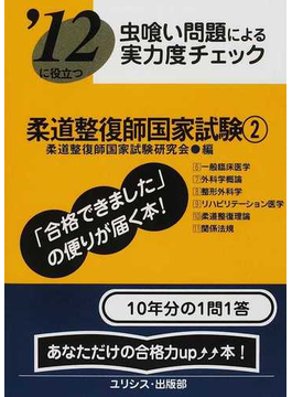 柔道整復師国家試験 '12に役立つ 虫喰い問題による実力度チェック 2012−2