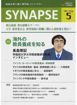 SYNAPSE 教員を育て磨く専門誌 2011−5