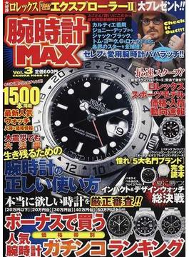 腕時計MAX Vol.3