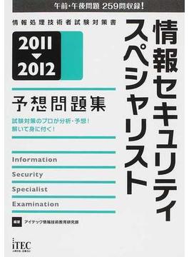 情報セキュリティスペシャリスト予想問題集 試験対策のプロが分析・予想!解いて身に付く! 2011▷2012