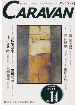 キャラヴァン 14(2011夏)